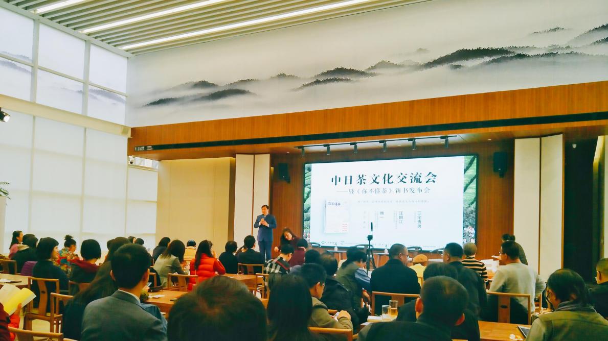 中日茶文化交流会在京举办 《你不懂茶》分享日本茶人的茶饮秘诀