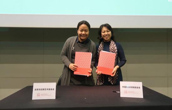 """中国妇基会""""妈妈制造""""公益项目与北京尤伦斯艺术基金会战略合作正式启动"""