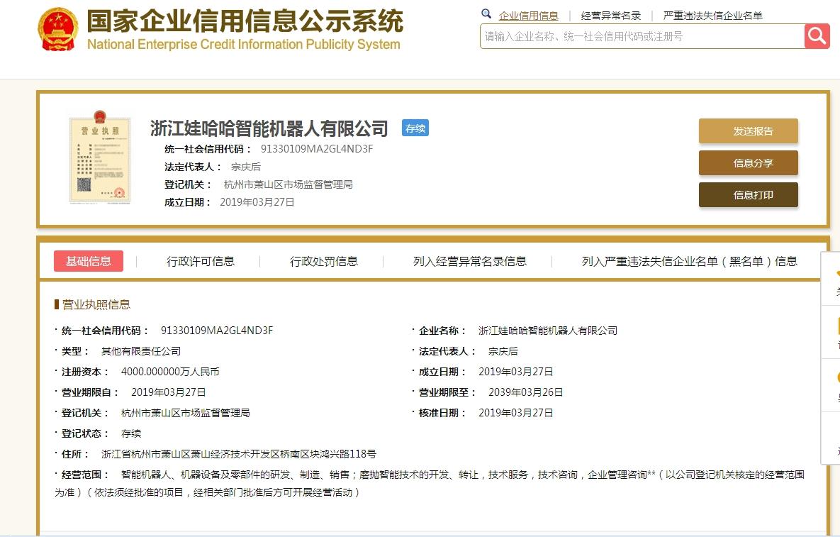 娃哈哈成立智能机器人公司 宗庆后任董事长