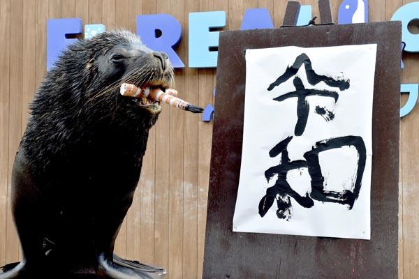 """日本民众庆祝政府公布新年号""""令和"""""""