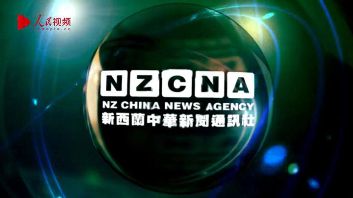 新西兰中华新闻通讯社专访