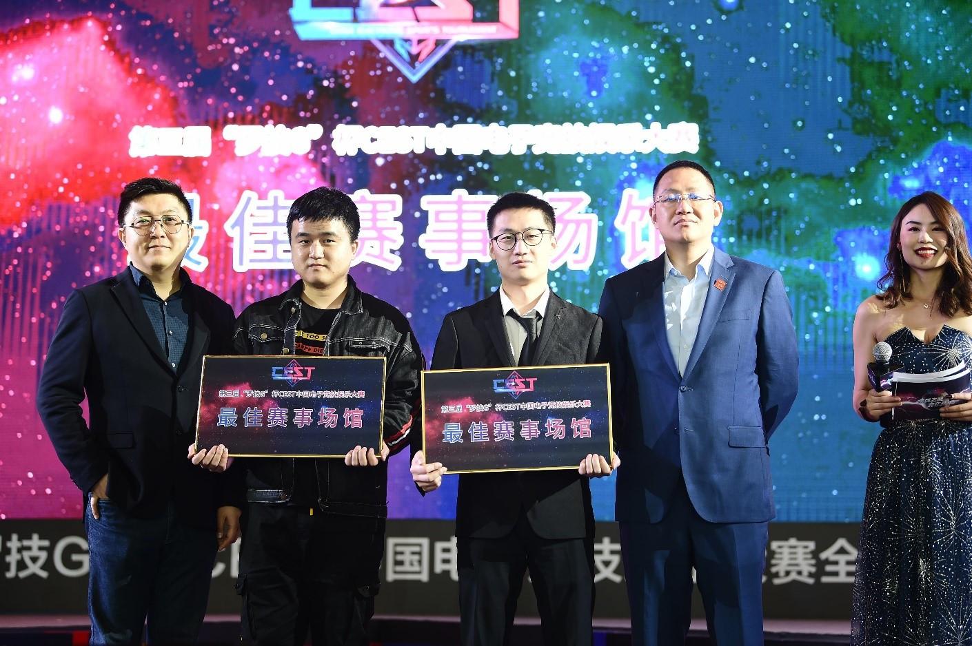 """""""罗技G""""杯CEST中国电子竞技娱乐大赛决赛开赛"""