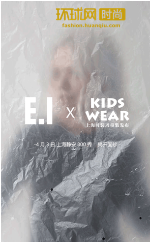 E.I一爱亲子时装绘制品牌升级新蓝图