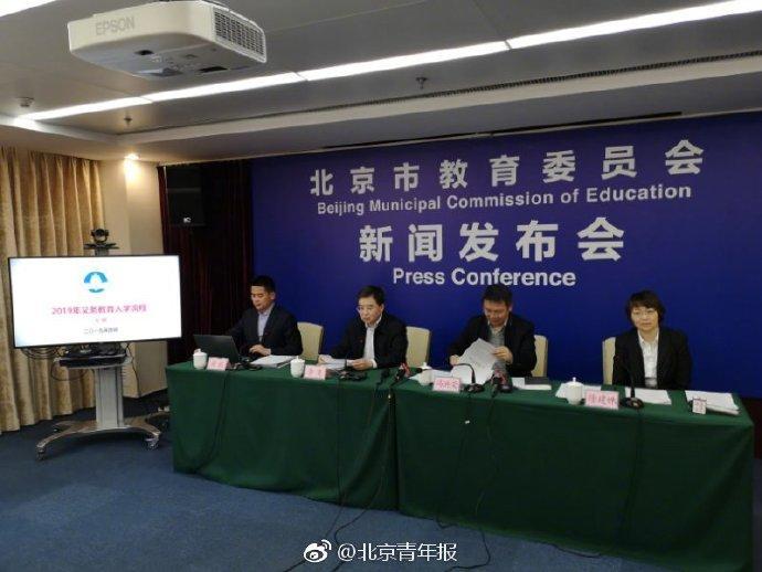 北京发布2019升学政策:民办校也将计算机派位