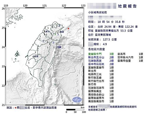 台湾东部海域发生里氏4.9级地震