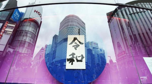 """""""春天初令月,气淑风和"""",中日专家从日本新年号读出产了什么?"""