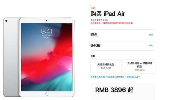 增值税减税今起落地 苹果中国全线产品降价