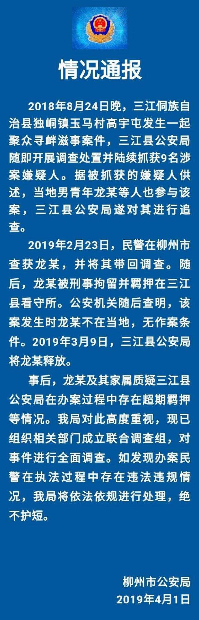 """广西一青年疑被""""错误""""羁押14天 警方已成立调查组"""