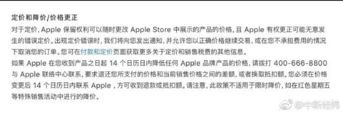 今起降增值税!iPhone超变态奇迹MU私服也降价,可退差价!网友留言亮了