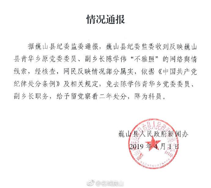 """云南一官员KTV被拍""""不雅照"""" 当地纪委:降为科员"""