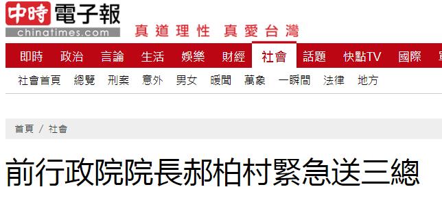 """台媒:台前""""行政院长""""郝柏村紧急送医"""