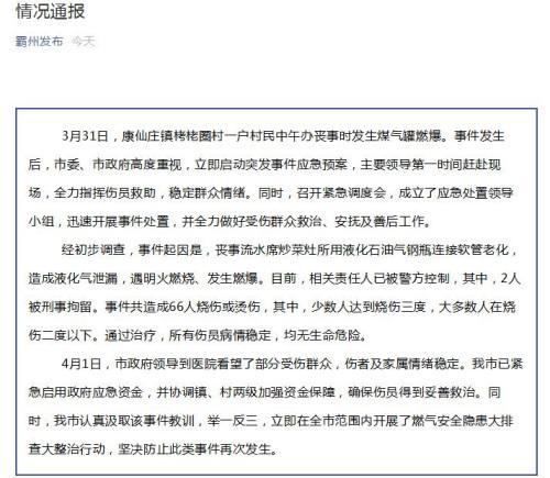 河北霸州一户村民办丧事发生煤气罐燃爆 66人受伤