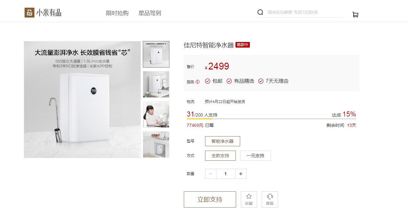 佳尼特净水新品小米有品首发:众筹价2499元