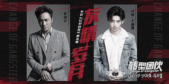 吴镇宇小鬼破次元嗨唱 《转型团伙》419影院见