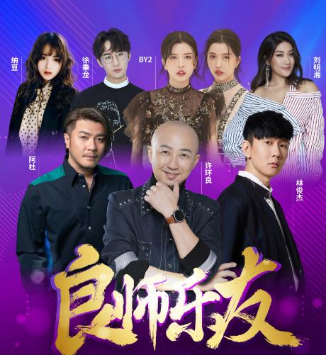 许环良和他的音乐朋友南京演唱会重磅预售