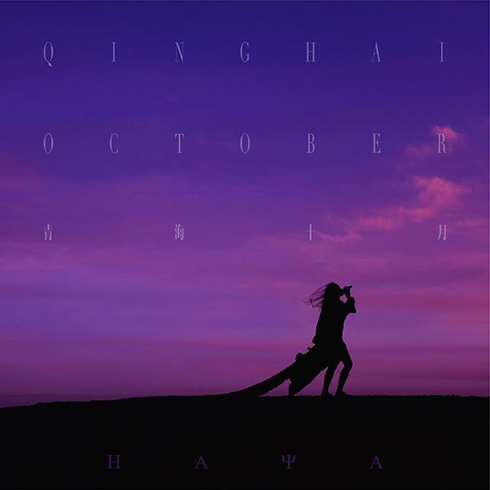 HAYA乐团《青海十月》上线 用音乐礼赞大地