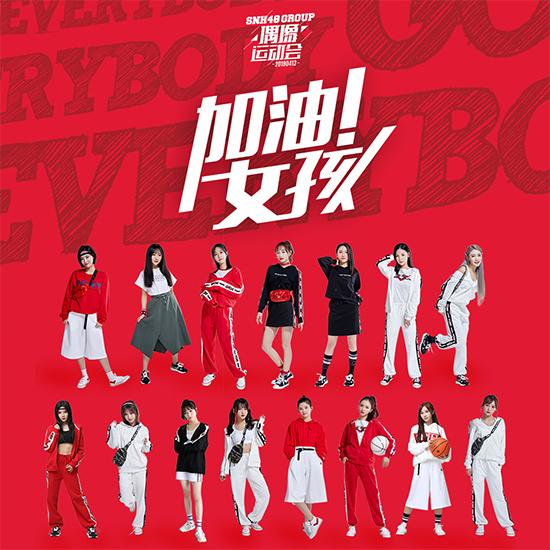 SNH48偶像运动会主题曲《加油女孩》发布