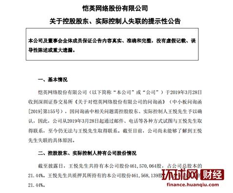 愷英網絡實際控制人王悅失聯 持股21.44%幾乎全部質押
