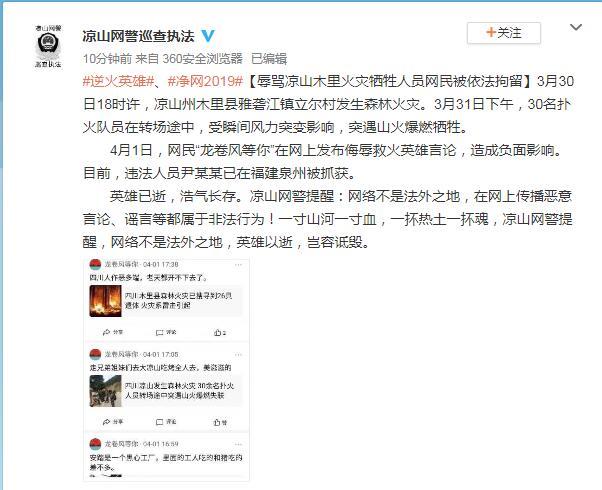辱骂凉山木里火灾牺牲人员网民被依法拘留