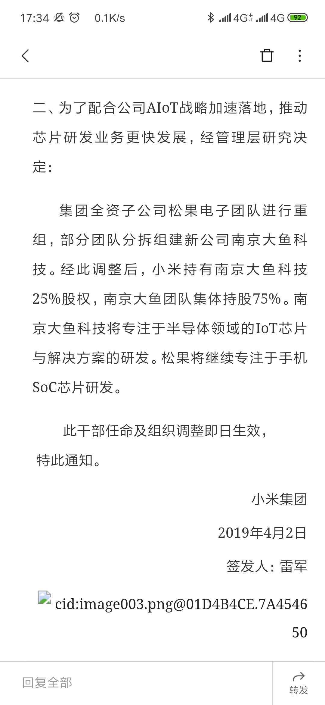 """""""松果""""团队分拆出""""大鱼"""" 小米芯片业务扩张加速"""