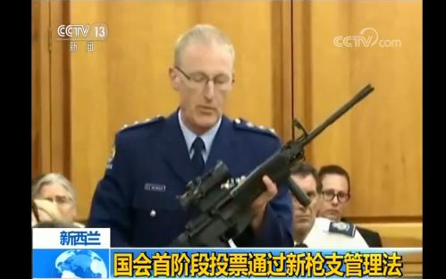 新西兰国会首阶段投票通过新枪支管理法