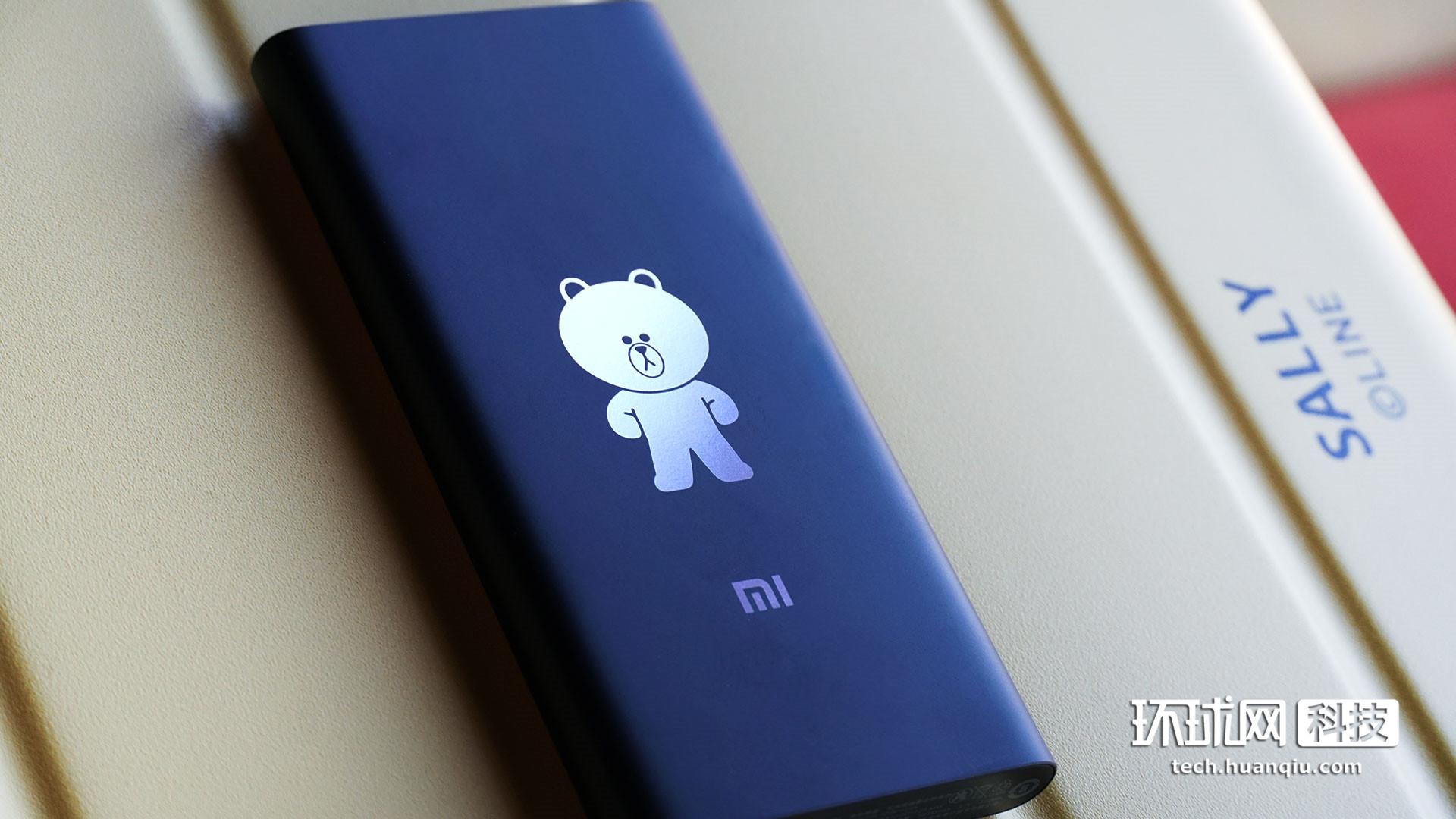 Q萌可爱!小米充电宝布朗熊全球限量版体验