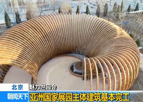 【魅力世园会】亚洲国家展园主体建筑基本完工