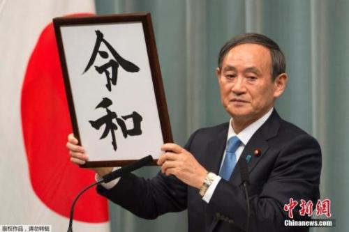 日媒:盘点日本年号用过的汉字 共有72个