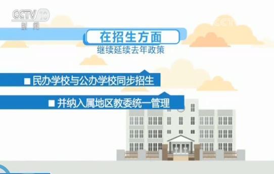 北京教委发布2019年义务教育阶段入学政策 从今年起取消各类特长生招生