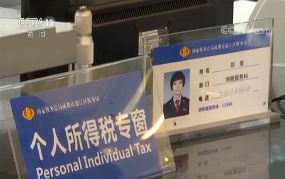 国家税务总局:减税效应呈现 个税纳税人减少8400万