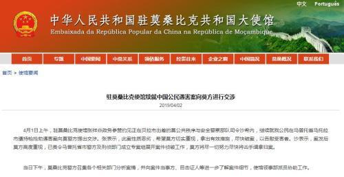 一中国公民在莫桑比克遇害 中使馆再促莫方尽快破案