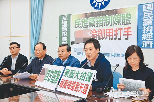 台大学副校长批NCC:打民主进步旗号做退步的事