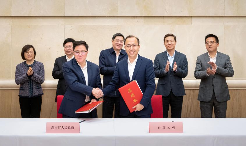 """湖南联手百度  产业智能化助力工业大省""""AI转身"""""""
