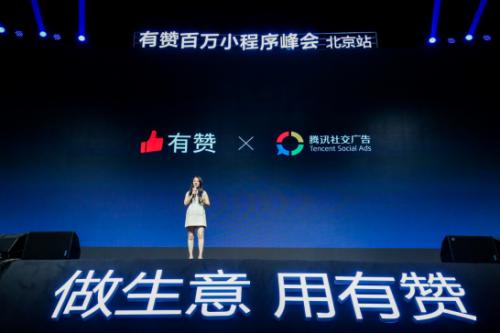 有赞获10亿港元融资:腾讯领投 主攻线下门店业务