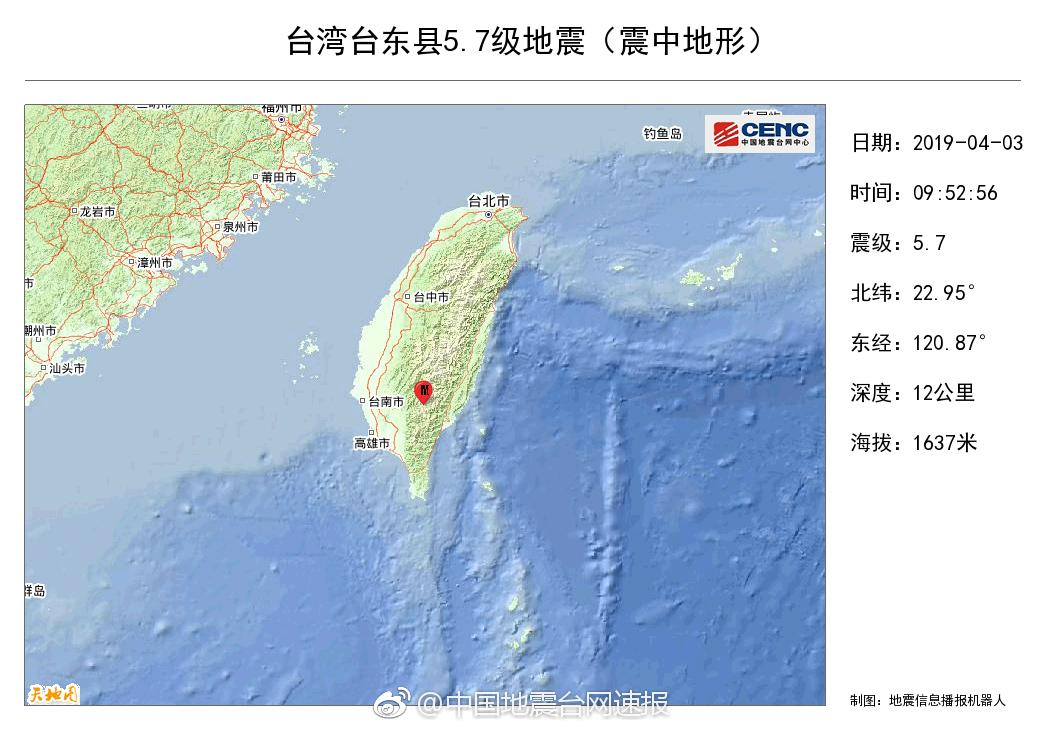 台湾台东县附近发生5.7级地震 福建部分地区有明显震感