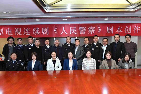 电视剧《人民警察》剧本创作研讨会在京召开