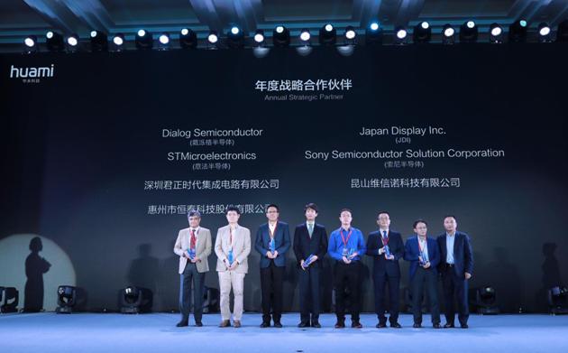 华米召开首届供应商大会:打造全球可穿戴产业链