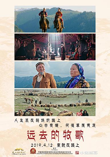 《远去的牧歌》大影节展映掌声与热泪齐飞 剧情版预告跌宕虐心