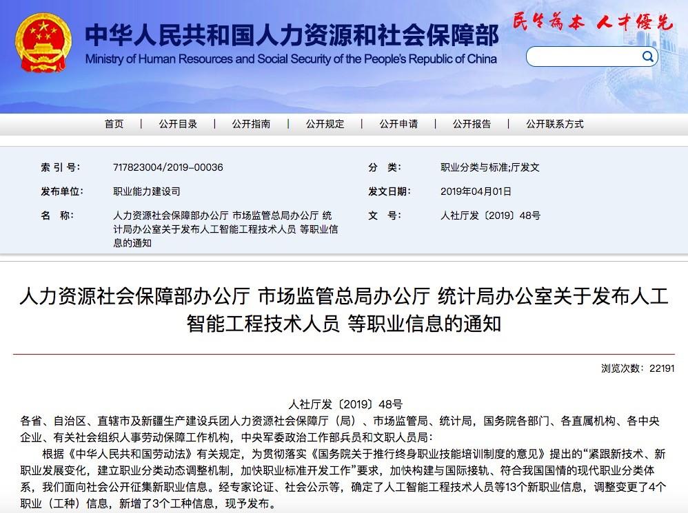 中国发布13个新职业:数字化管理师等入选