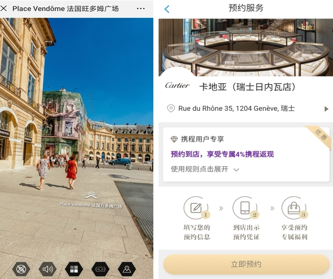 在线OTA企业瞄准出境游消费 VR购物成亮点