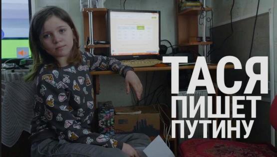 俄小女孩向普京写信谈生活困难 三个月后喜获新居