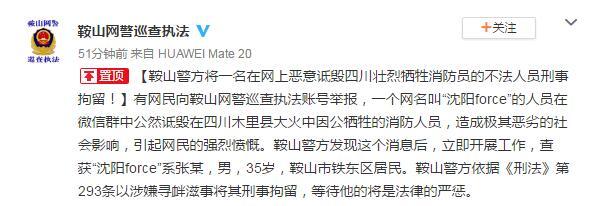 鞍山警方将一名在网上恶意诋毁四川壮烈牺牲消防员的不法人员刑事拘留
