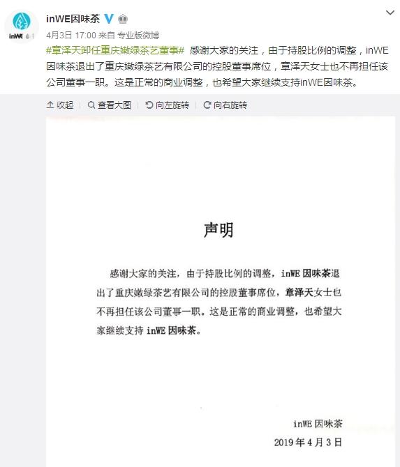 章泽天卸任刘强东旗下公司董事 官方称系正常商业调整