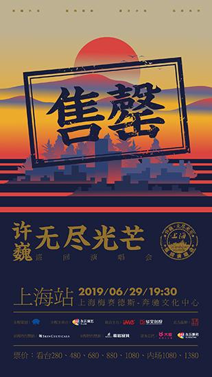 许巍巡演上海站预售当日售罄 粉丝求加场