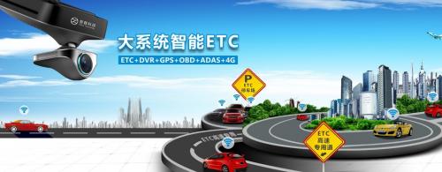 智载科技再获5000万B轮融资 升级ETC市场布局