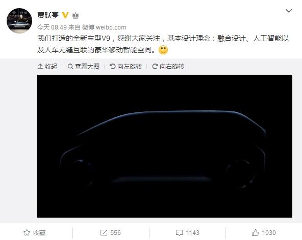 获第九城市融资后 贾跃亭突发声宣布新车型V9