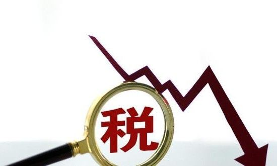 增值税率下调释放利好 江苏企业负担减轻