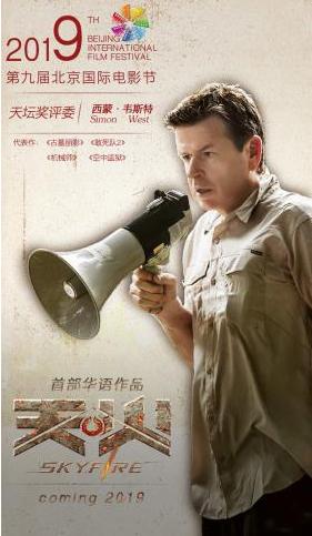 西蒙·韦斯特任北影节评委 其首部华语电影将映