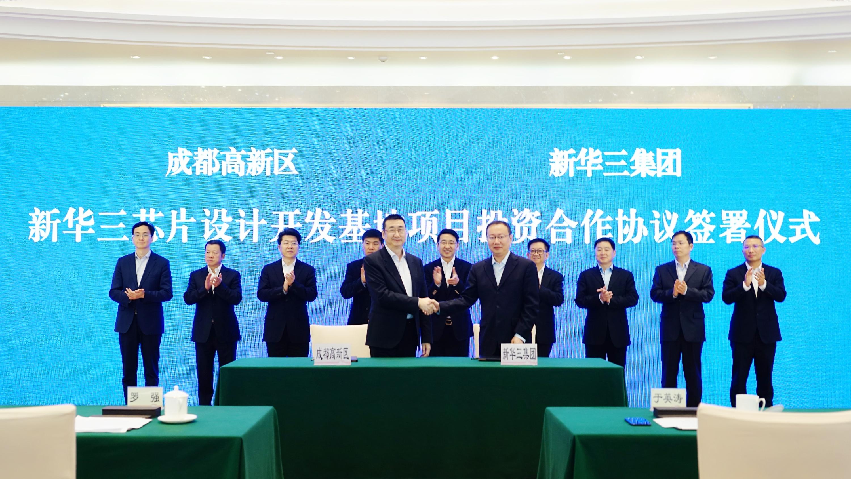 新华三成立半导体技术公司 发力高端路由器芯片