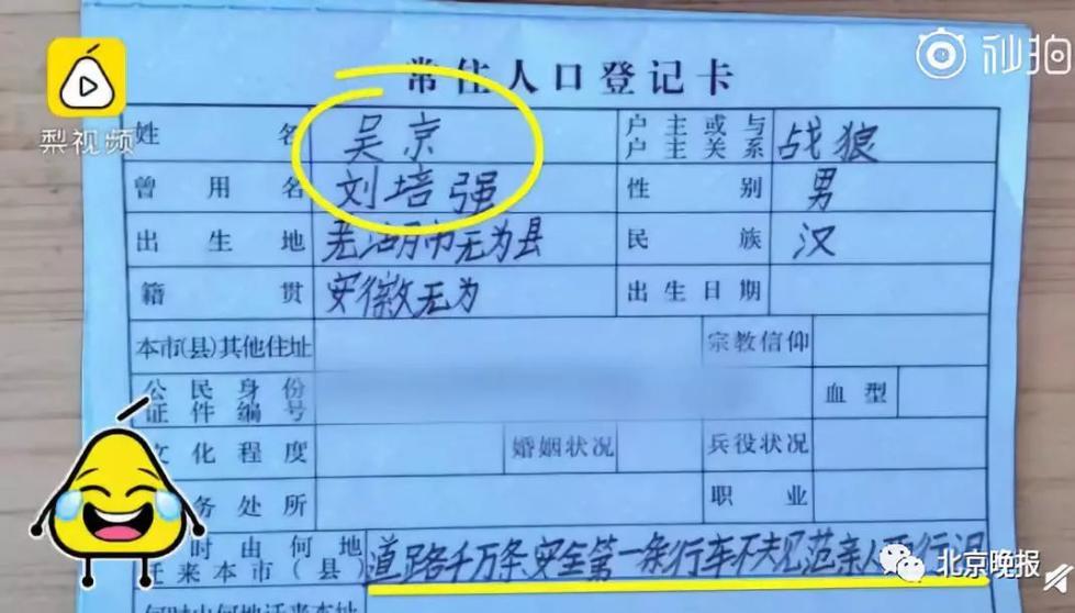 @吴京,我想成为你的家人,写进户口本的那种!